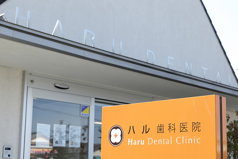 ハル歯科医院