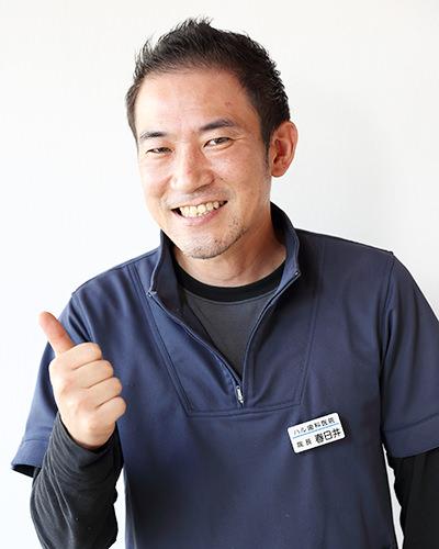 院長 春日井仁丸(かすがいひとまろ)
